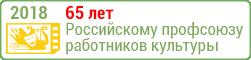 65 лет Российскому профсоюзу работников культуры