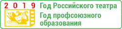2019 - Год Российского театра - Год профсоюзного образования