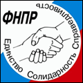 Федерация Независимых Профсоюзов России - официальный сайт