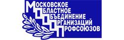 Московское областное объединение организаций профсоюзов - МОООП РФ