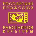 РПРК  - Официальный сайт Российского профсоюза работников культуры