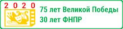 2020 - 75 лет Великой Победы, 30 лет ФНПР