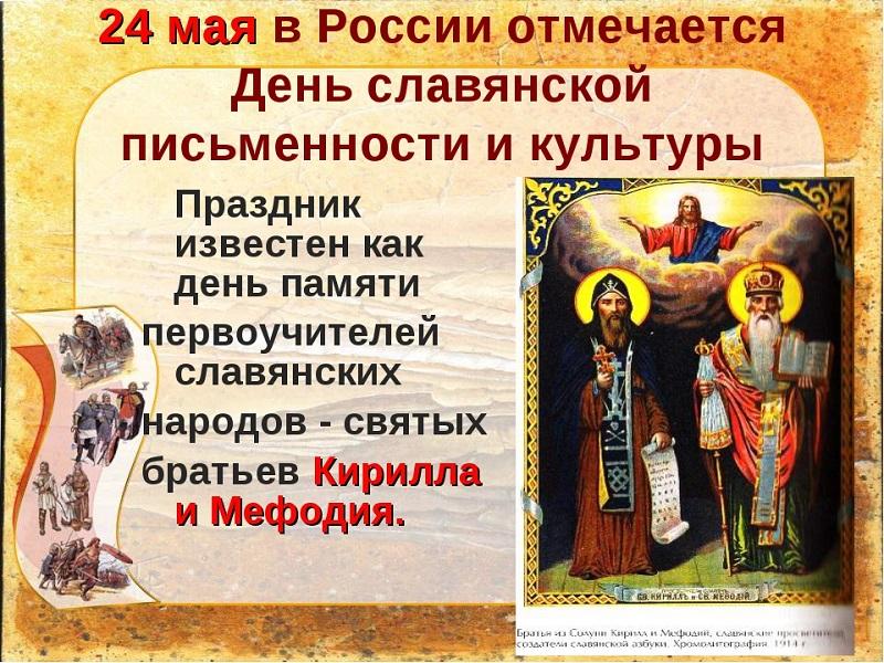 С днем славянской письменности картинки